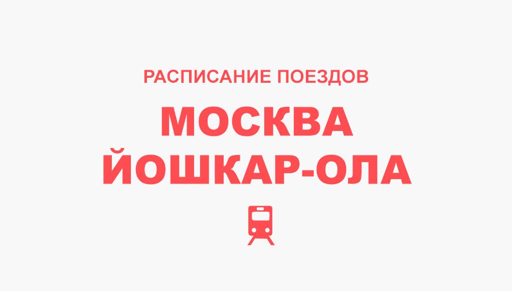 Расписание поездов Москва - Йошкар-Ола