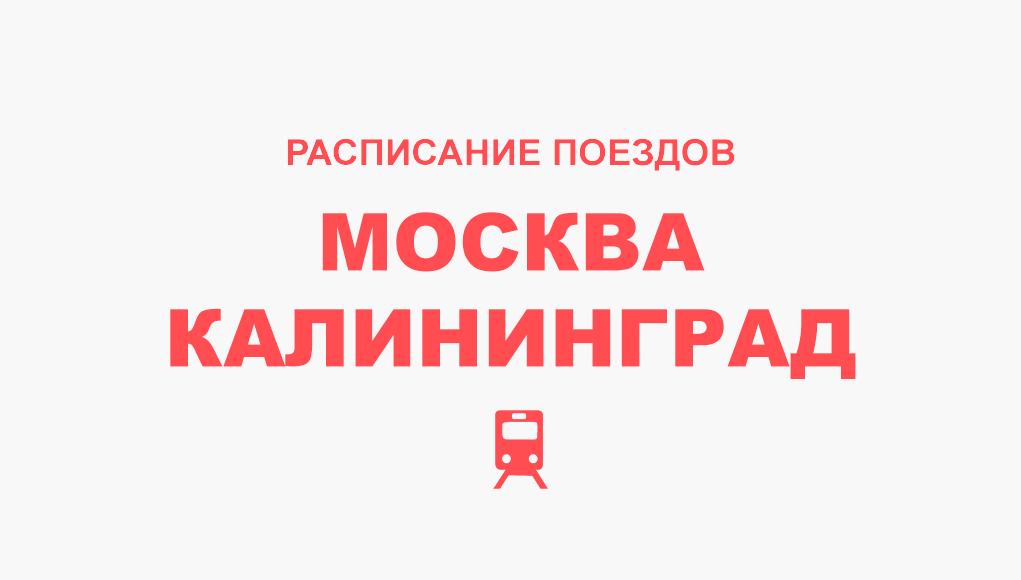 Расписание поездов Москва - Калининград