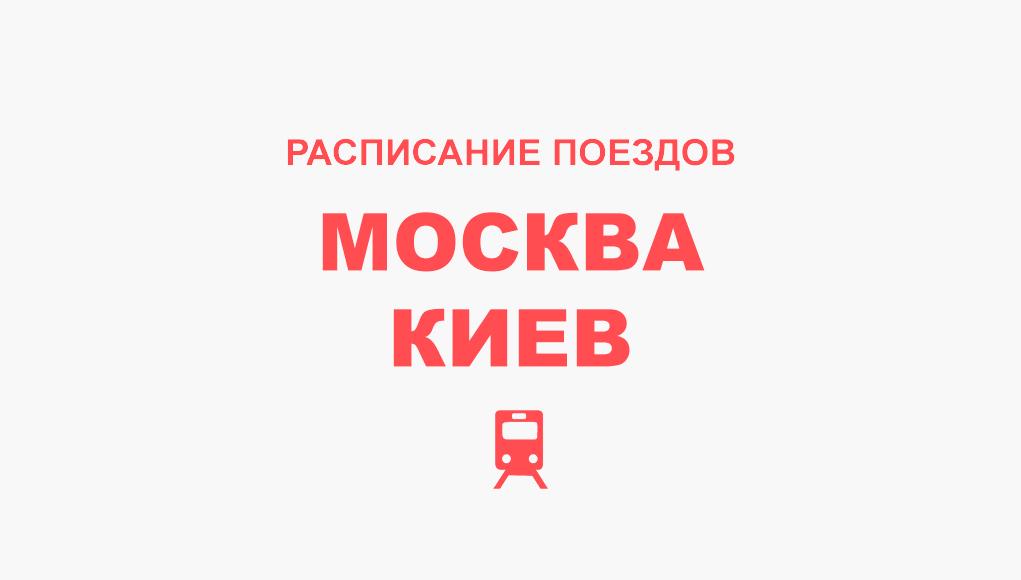 Расписание поездов Москва - Киев