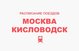Расписание поездов Москва - Кисловодск