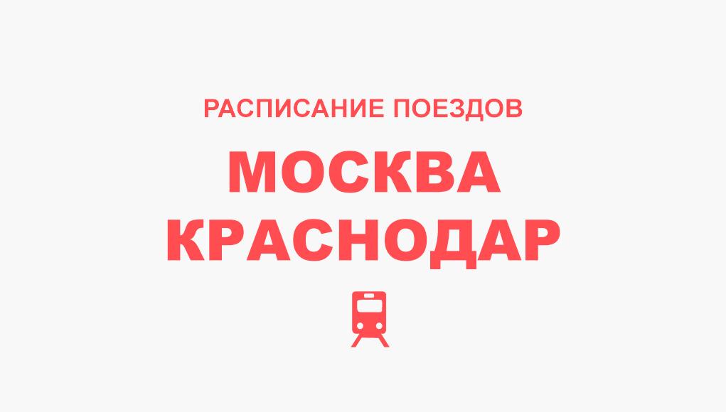 Расписание поездов Москва - Краснодар