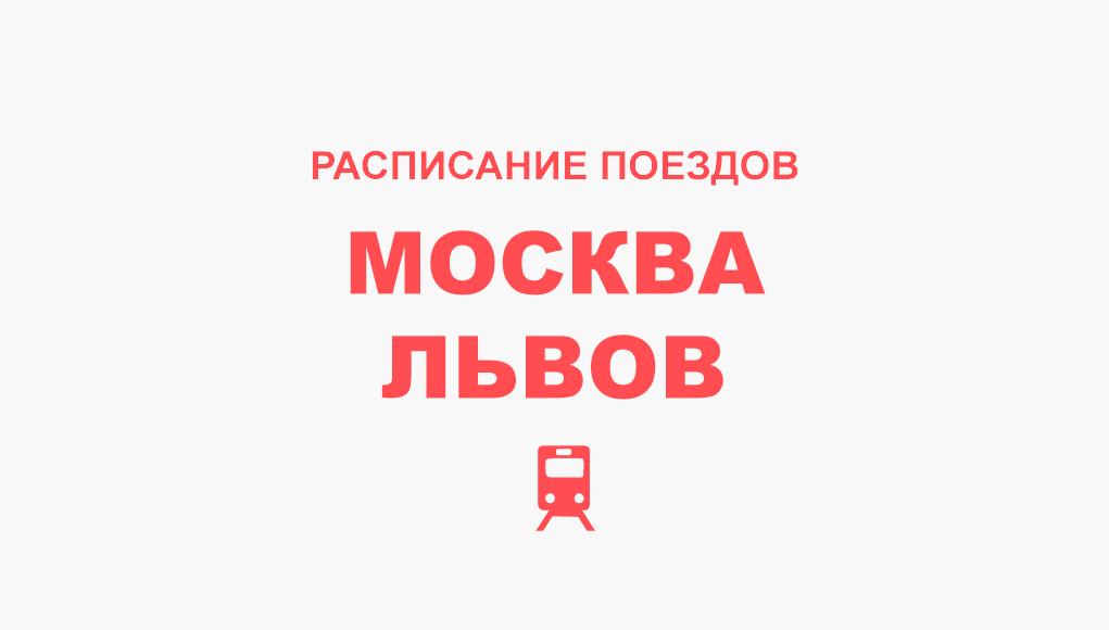 Расписание поездов Москва - Львов