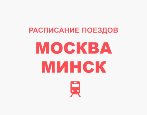 Расписание поездов Москва - Минск