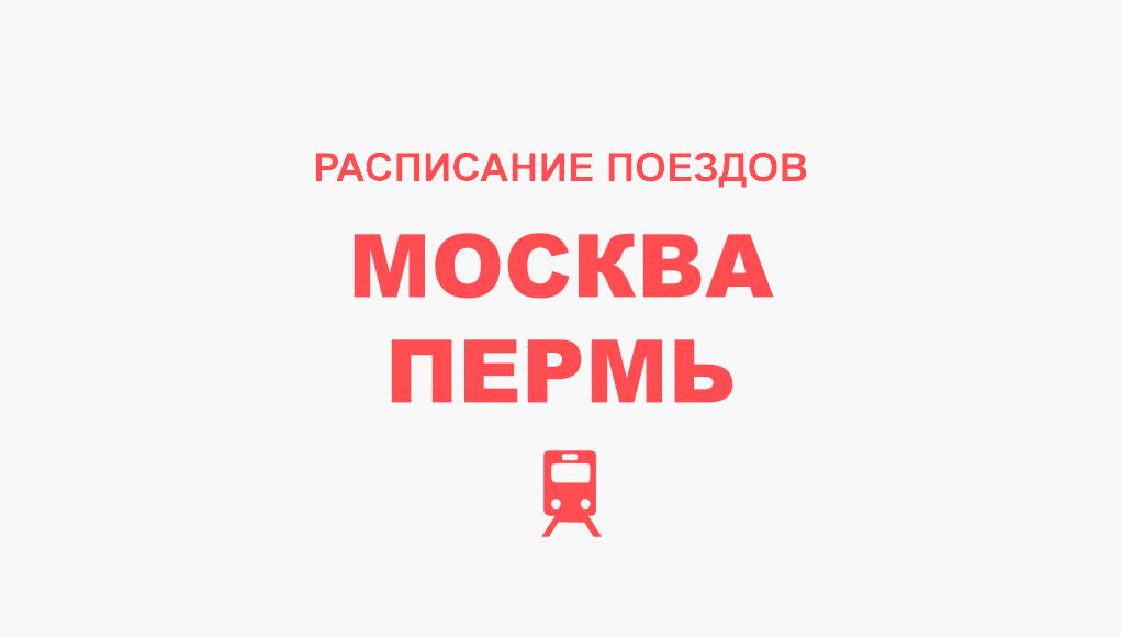 Расписание поездов Москва - Пермь