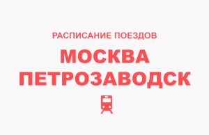 Расписание поездов Москва - Петрозаводск