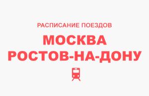 Расписание поездов Москва - Ростов-на-Дону
