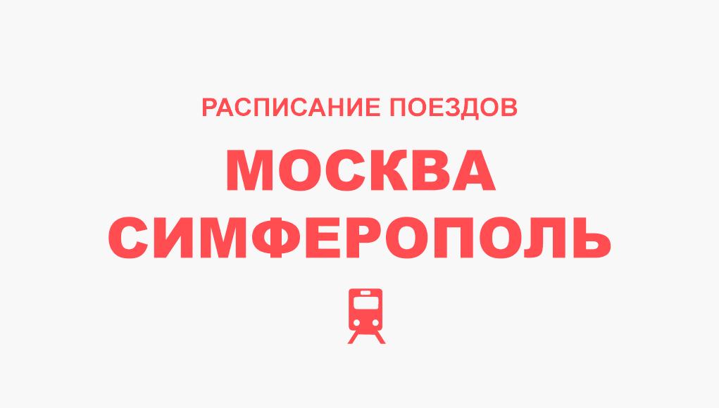 Расписание поездов Москва - Симферополь