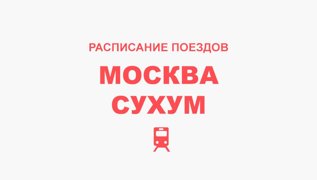 Расписание поездов Москва - Сухум