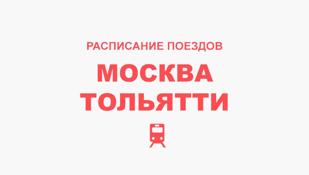 Расписание поездов Москва - Тольятти