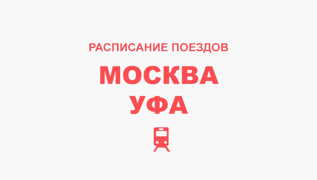 Расписание поездов Москва - Уфа