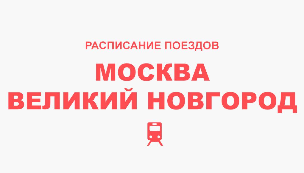 Расписание поездов Москва - Великий Новгород