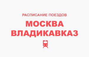 Расписание поездов Москва - Владикавказ