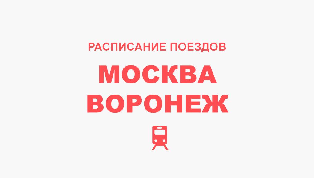 Расписание поездов Москва - Воронеж