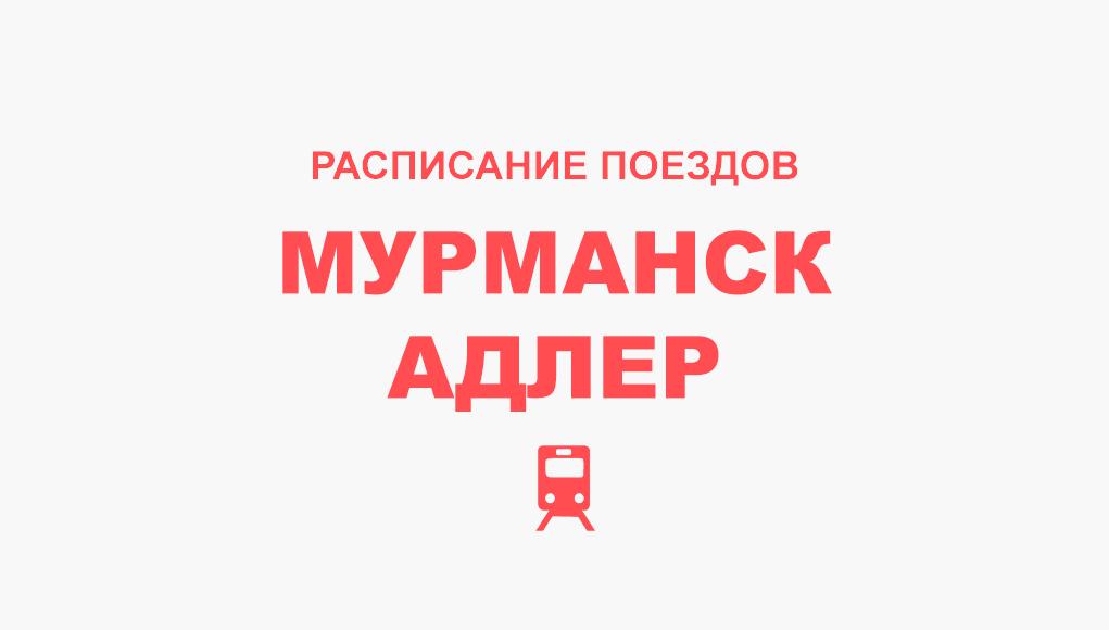 Расписание поездов Мурманск - Адлер