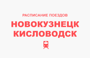 Расписание поездов Новокузнецк - Кисловодск