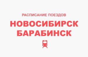 Расписание поездов Новосибирск - Барабинск