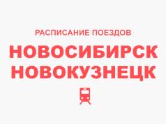 Расписание поездов Новосибирск - Новокузнецк
