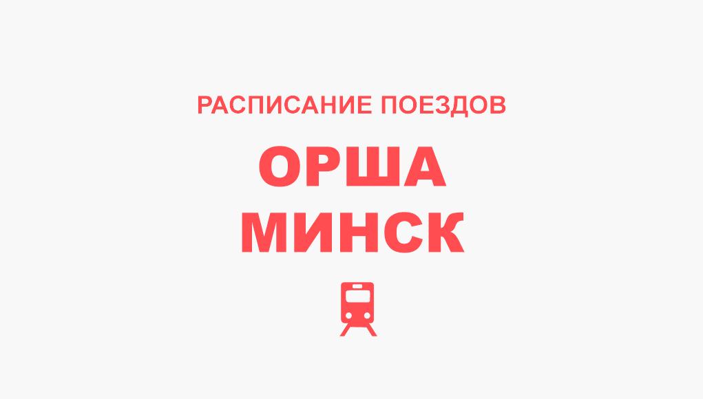 Расписание поездов Орша - Минск