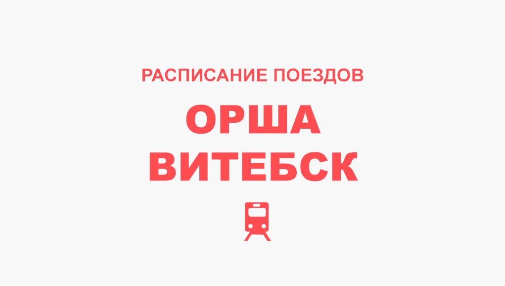 Расписание поездов Орша - Витебск