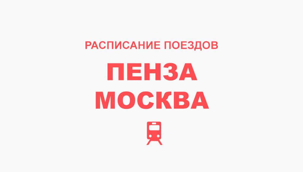 Расписание поездов Пенза - Москва