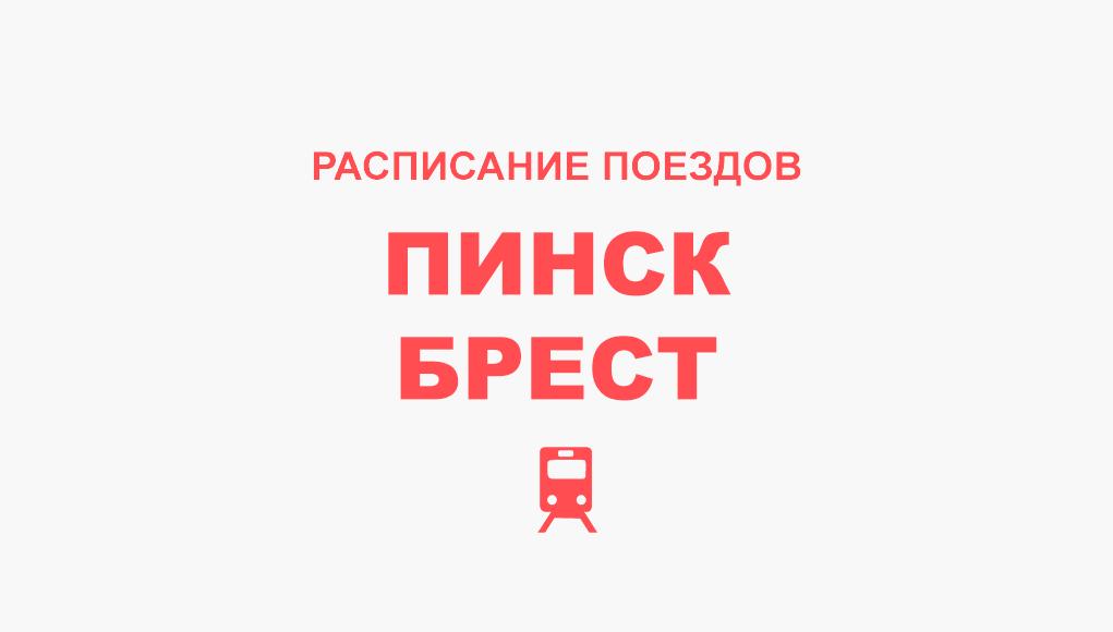 Расписание поездов Пинск - Брест