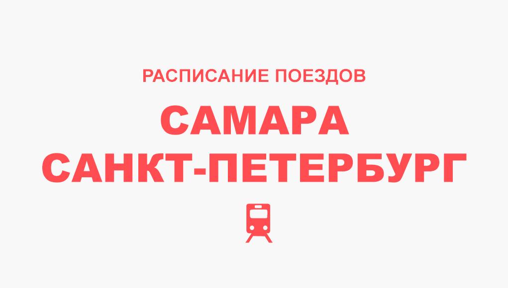 Расписание поездов Самара - Санкт-Петербург