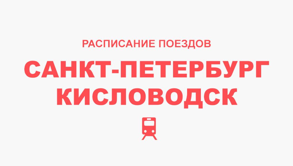 Расписание поездов Санкт-Петербург - Кисловодск