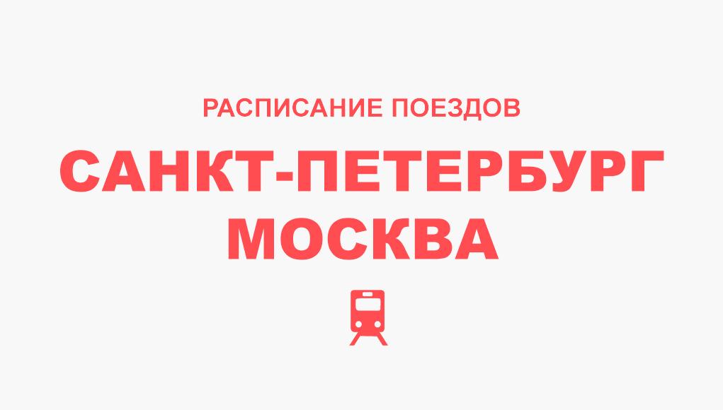 Расписание поездов Санкт-Петербург - Москва