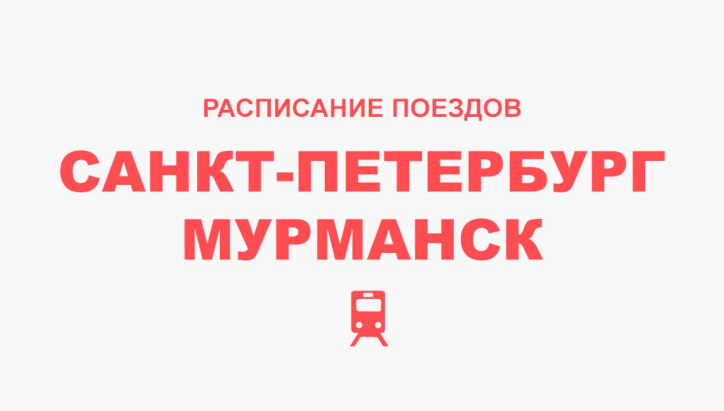 Расписание поездов Санкт-Петербург - Мурманск