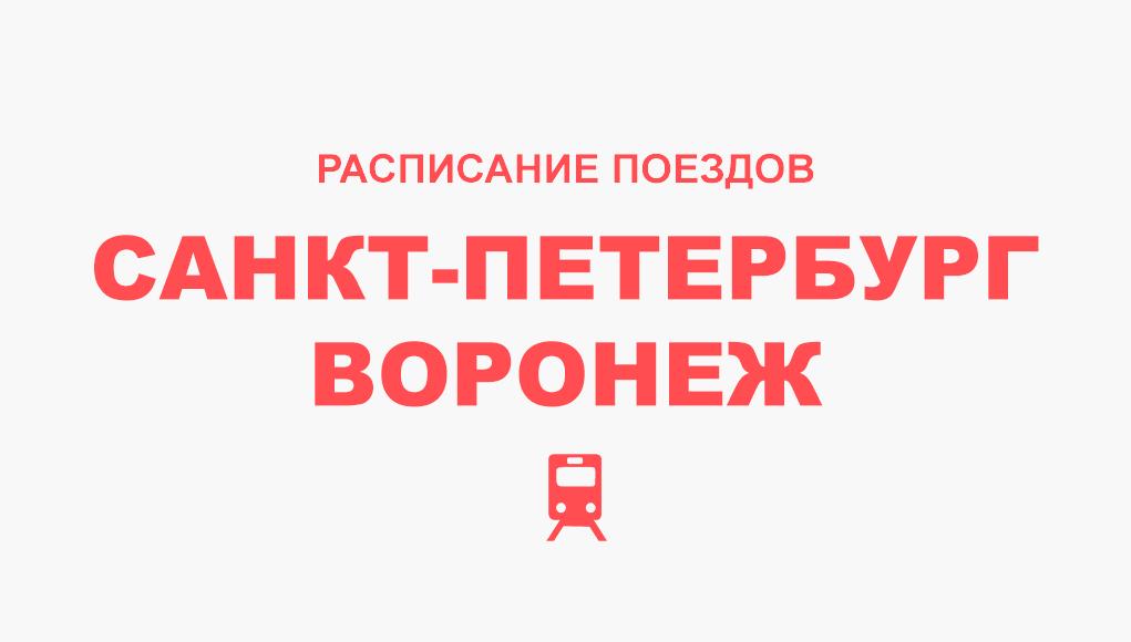 Расписание поездов Санкт-Петербург - Воронеж