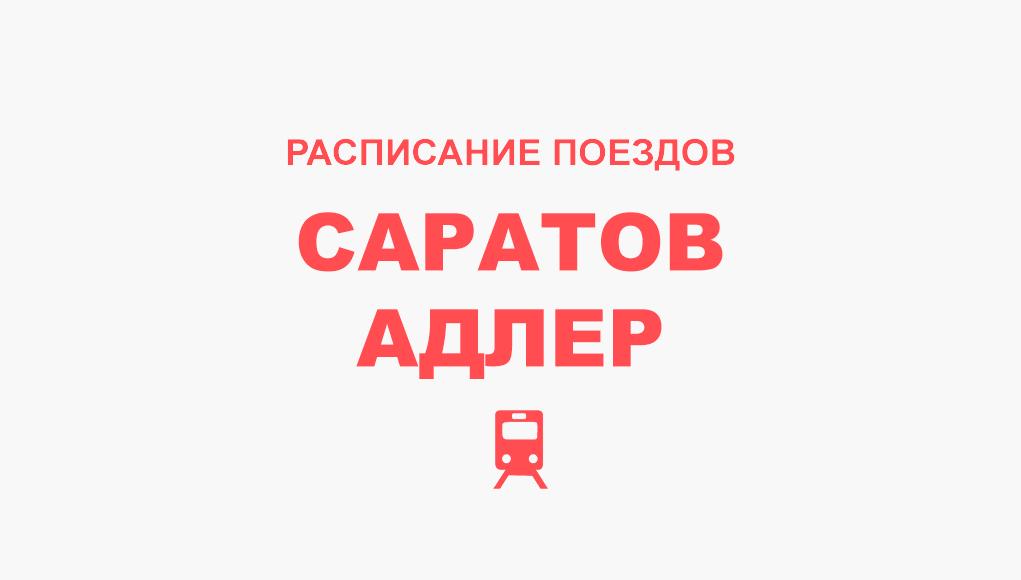 Расписание поездов Саратов - Адлер