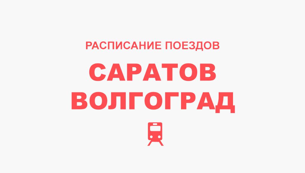 Расписание поездов Саратов - Волгоград