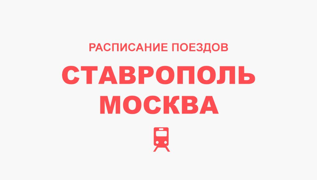 Расписание поездов Ставрополь - Москва