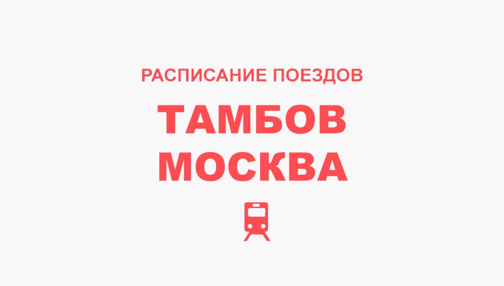 Расписание поездов Тамбов - Москва