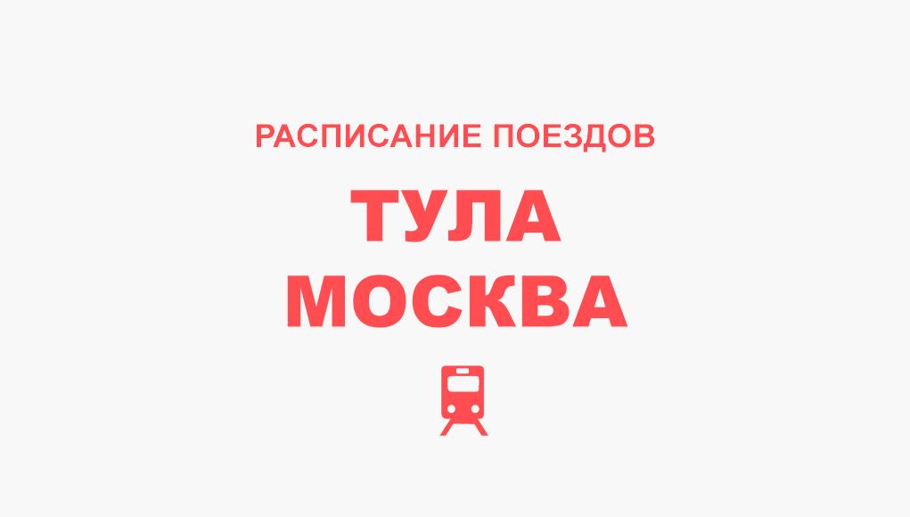 Расписание поездов Тула - Москва