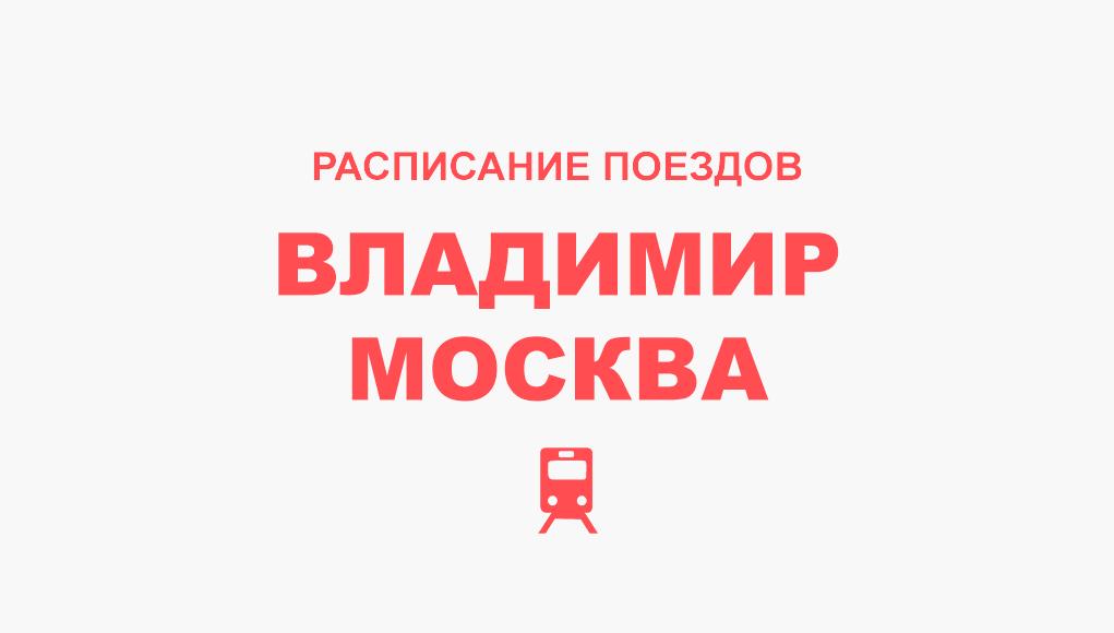 Расписание поездов Владимир - Москва