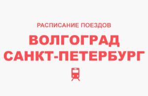 Расписание поездов Волгоград - Санкт-Петербург