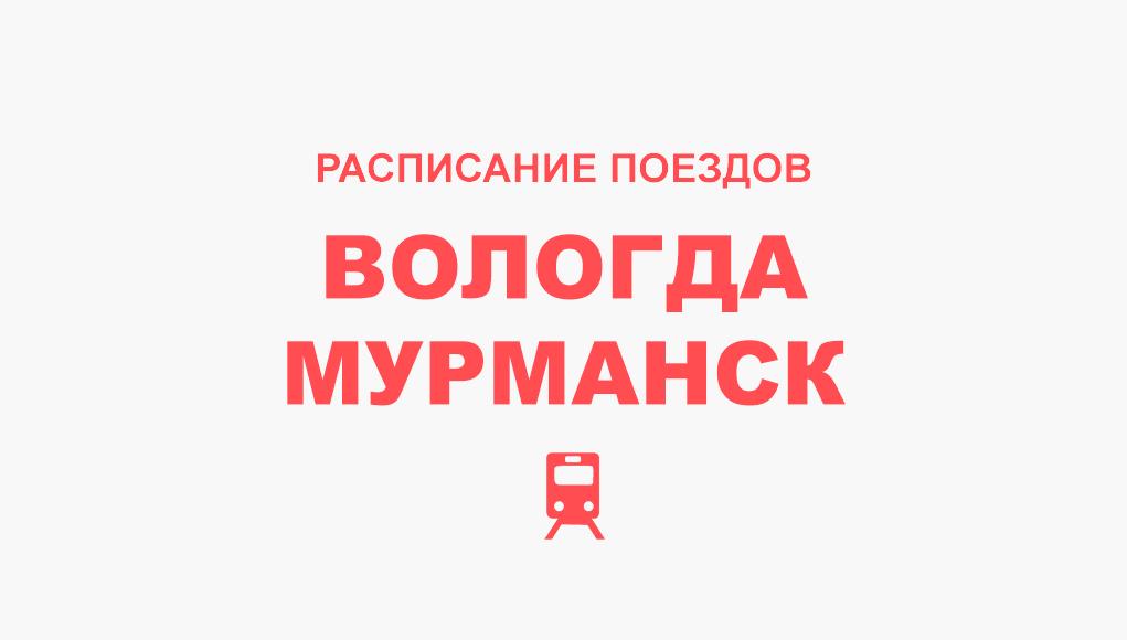 Расписание поездов Вологда - Мурманск