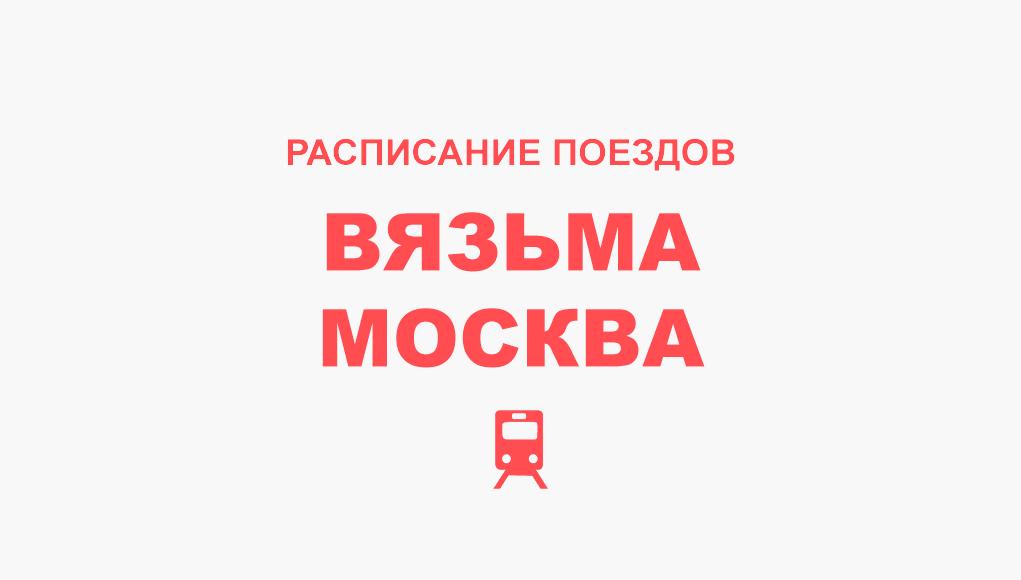 Расписание поездов Вязьма - Москва