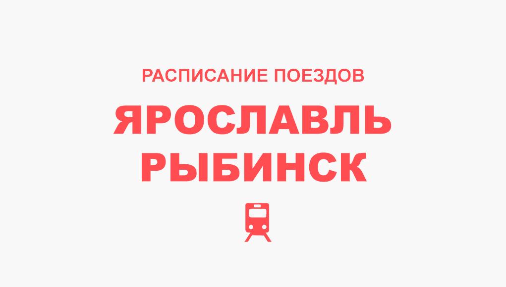 Расписание поездов Ярославль - Рыбинск