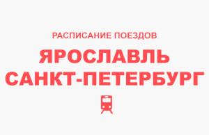 Расписание поездов Ярославль - Санкт-Петербург