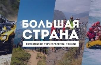 Большая Страна.com - путешествия по России от прямых организаторов