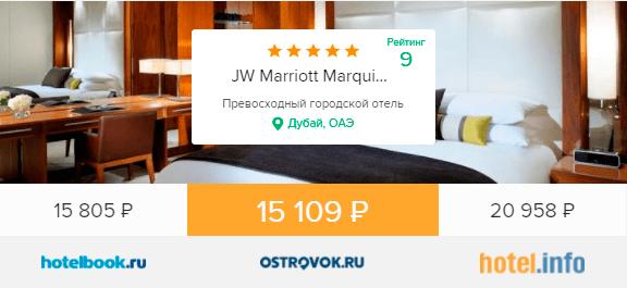 Hotellook.com - поиск лучших цен на отели