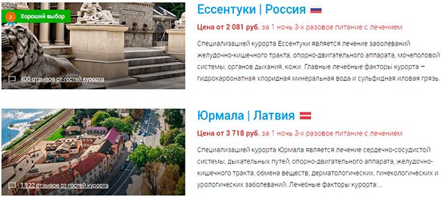 Sanatoriums.com - cамые популярные курорты: Ессентуки и Юрмала