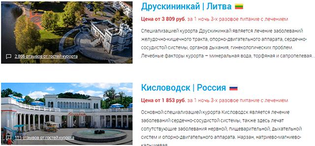Sanatoriums.com - cамые популярные курорты: Друскининкай и Кисловодск