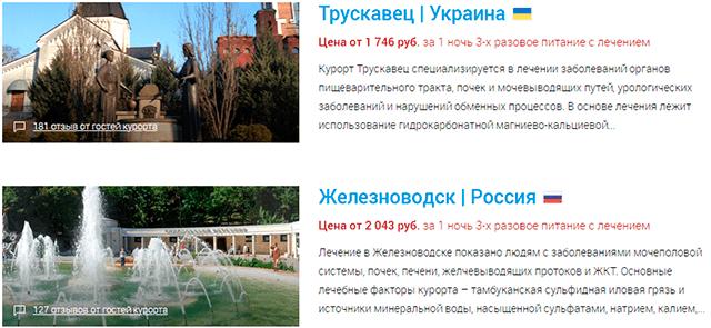 Sanatoriums.com - cамые популярные курорты: Трускавец и Железноводск