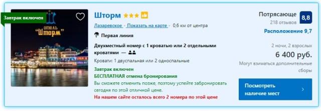 Отель Шторм 3* Лазаревское