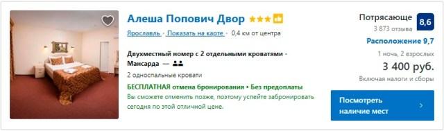 Отель Алеша Попович Двор 3* Ярославль