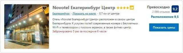Novotel Екатеринбург Центр 4*