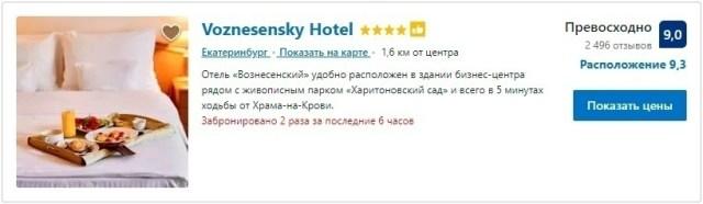 Отель Вознесениский 4* Екатеринбург